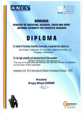 Диплом специального приза (Женева)