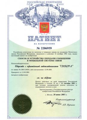 Патент РФ