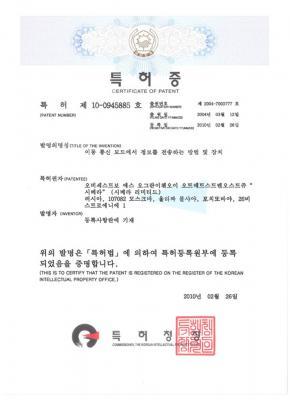 Патент Кореи